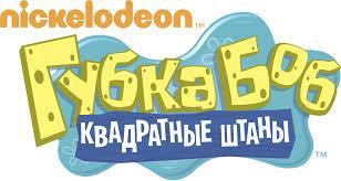 SpongeBов