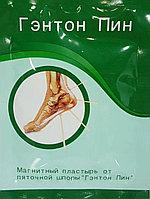 Магнитный пластырь от пяточной шпоры «Гэнтон Пин». (4 шт.)