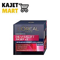 REVITALIFT ЛАЗЕР X3 Ночной антивозрастной крем-маска