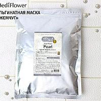 Альгинатная маска для лица жемчуг 0,5 кг Medi Flower