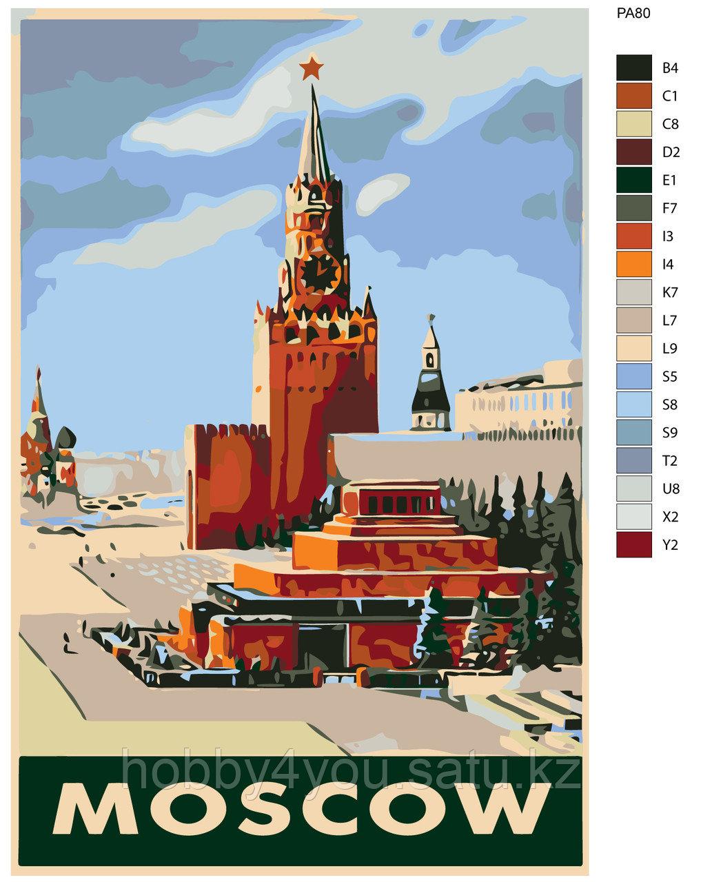 Картина по номерам красками 40х60см