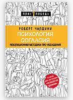 Книга Психология согласия.