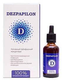 Dezpapilon Нативный трехфазный концентрат от папиллом и бородавок, 50 мл