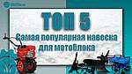ТОП-5. Самая популярная навеска для мотоблока