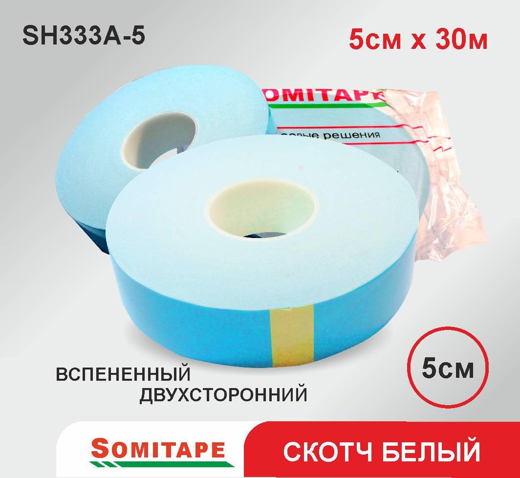 Вспененная двухсторонняя клейкая лента (черный) 5см*50м