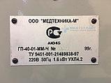 Стерилизатор воздушный, сухожар ГП-40-01-ММ-Ч, фото 4
