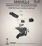 """Микроскоп """"Микмед-6"""" люминесцентный (2014 г.), фото 3"""