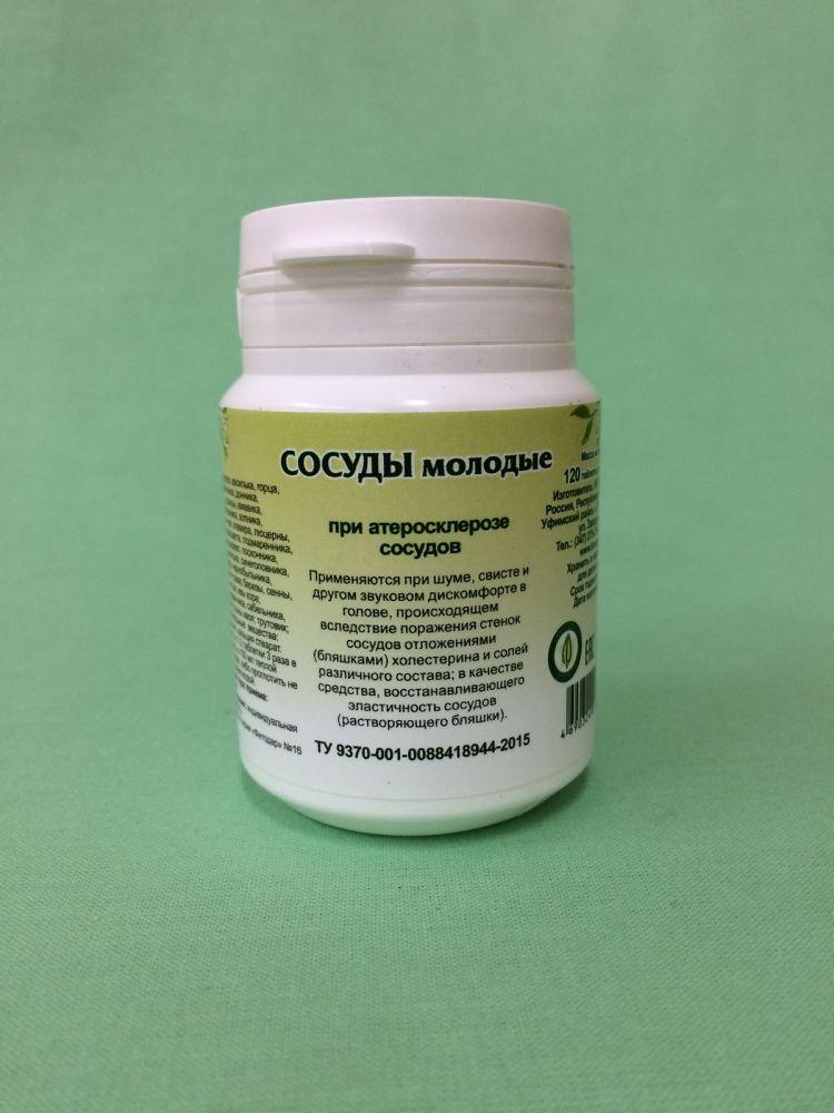 Сосуды молодые (при атеросклерозе сосудов), 120 таблеток