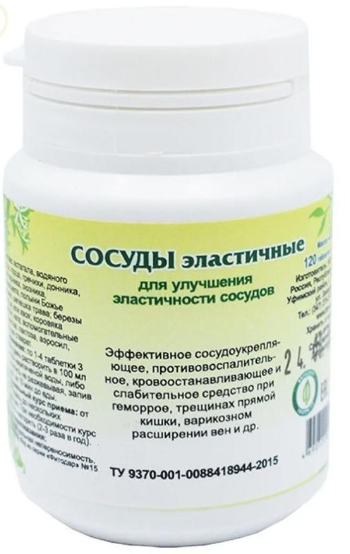 Сосуды эластичные, 120 таблеток
