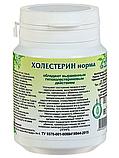 Холестерин норма,120 таблеток., фото 2