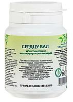 Сердцу ВАЛ (Здоровое сердце), 120 таблеток.