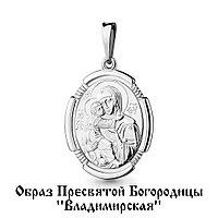 Серебряный образок AQUAMARINE 10834.5