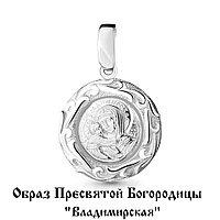 Образок из серебра AQUAMARINE 14636.5