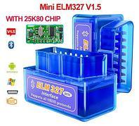 Cканер диагностический ELM327 OBD2 {V1.5, чип PIC18F25K80, Wi-Fi/Bluetooth} для автомобиля (Bluetooth)