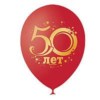 """Шар латексный 12"""" «Цифра 50», декоратор, 2-сторонний, набор 10 шт., цвет красный"""