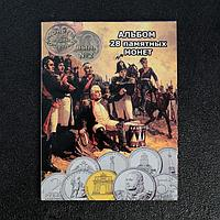 "Альбом монет ""Бородино"" 28 монет"