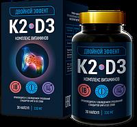 Комплекс витаминов для суставов и костей K2 D3