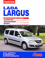 LADA Largys с 2012.Своими силами