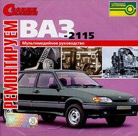 CD Диски ВАЗ  2115.Ремонтируем