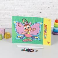 Аппликация-раскраска 'Бабочка' 29,5 x 21 см, 46 страз, с клеевыми кружочками