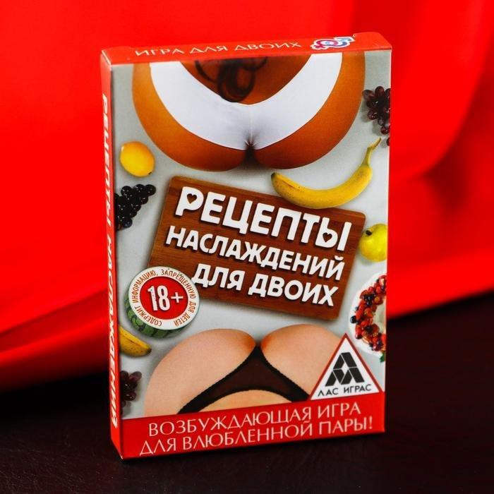 """Секс-игра """"Рецепты наслаждений"""""""