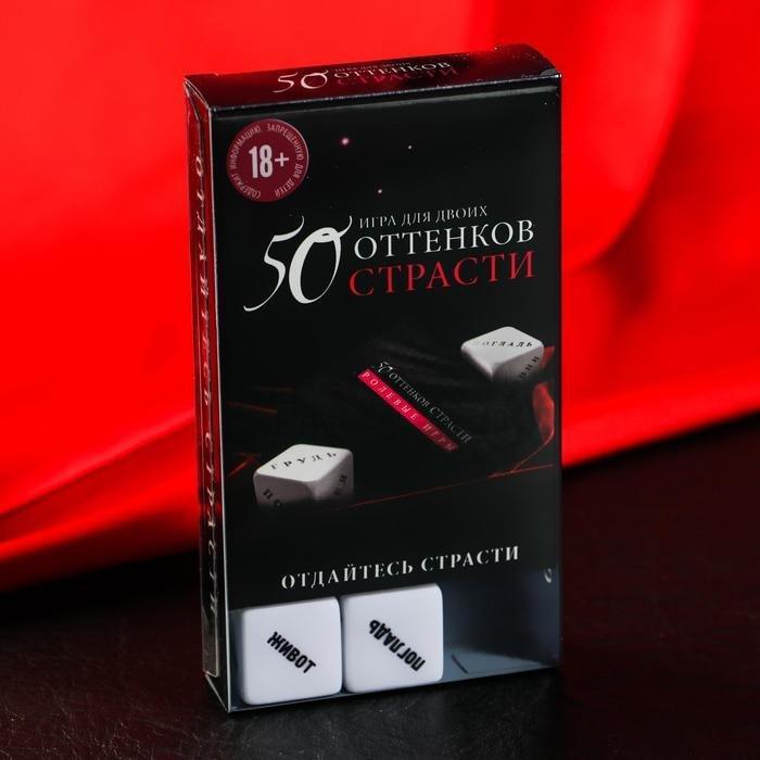 """Игра для двоих """"50 оттенков страсти"""" с кубиками   4541062"""