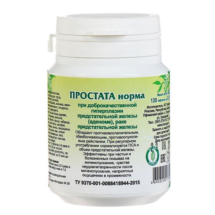 Простата норма, 120 таблеток