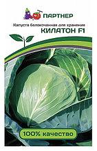 Агрофирма «Партнер». Семена капусты б/к «КИЛАТОН F1».