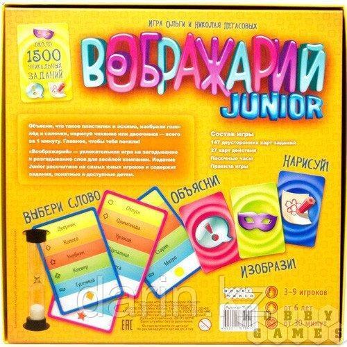 Игра настольная Воображарий Junior 0134R-12 - фото 4