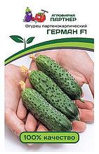 Агрофирма «Партнер». Семена огурцов «ГЕРМАН F1».