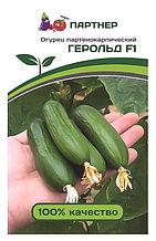 Агрофирма «Партнер». Семена огурцов «ГЕРОЛЬД F1».