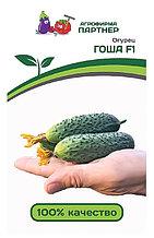Агрофирма «Партнер». Семена огурцов «ГОША F1».