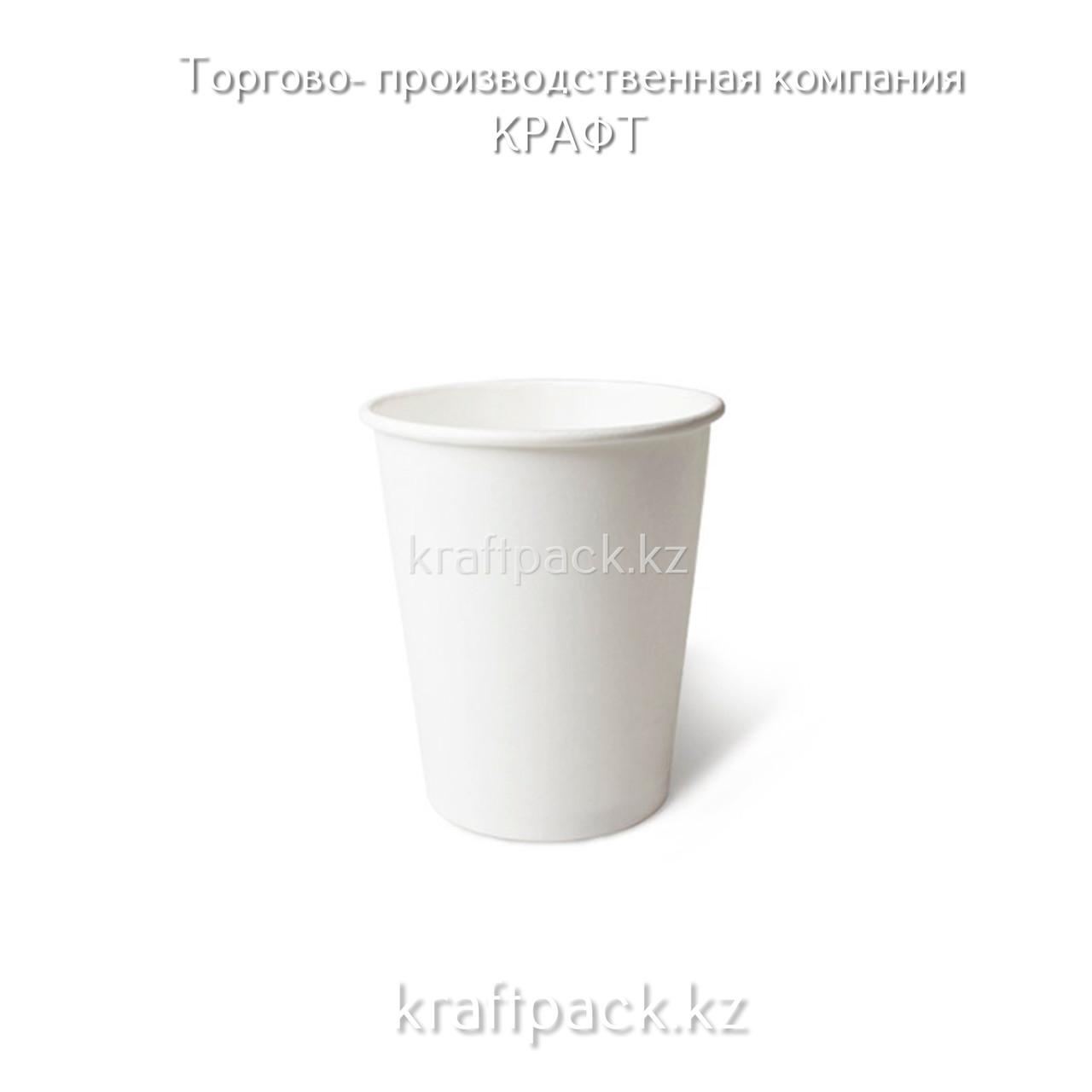 Бумажный стакан белый  для горячих/холодных напитков 250мл (8 OZ / D80) (50/1000)
