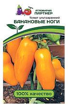 Агрофирма «Партнер». Семена томатов «БАНАНОВЫЕ НОГИ».