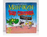 """Настольная игра Манчкин: """"Тащи сокровища"""""""