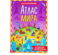 Книга с наклейками «Атлас мира»
