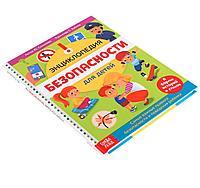 Энциклопедия в твёрдом переплёте «Безопасность для детей»