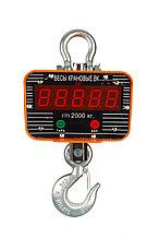 Весы электронные крановые  OCS-THE 10T