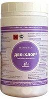 Дезинфицирующее средство Део-Хлор Люкс гранулированный