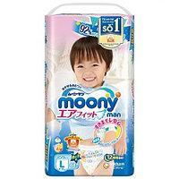 Трусики MOONY размер L (9-14кг) 44штуки для мальчиков
