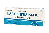 Каптоприл Синтез таблетки 25мг №40