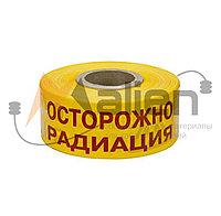 Лента оградительная СТАНДАРТ ЛО-250/75 с логотипом ОСТОРОЖНО РАДИАЦИЯ длина 250м, ширина 75 мм, толщина 50 мкм