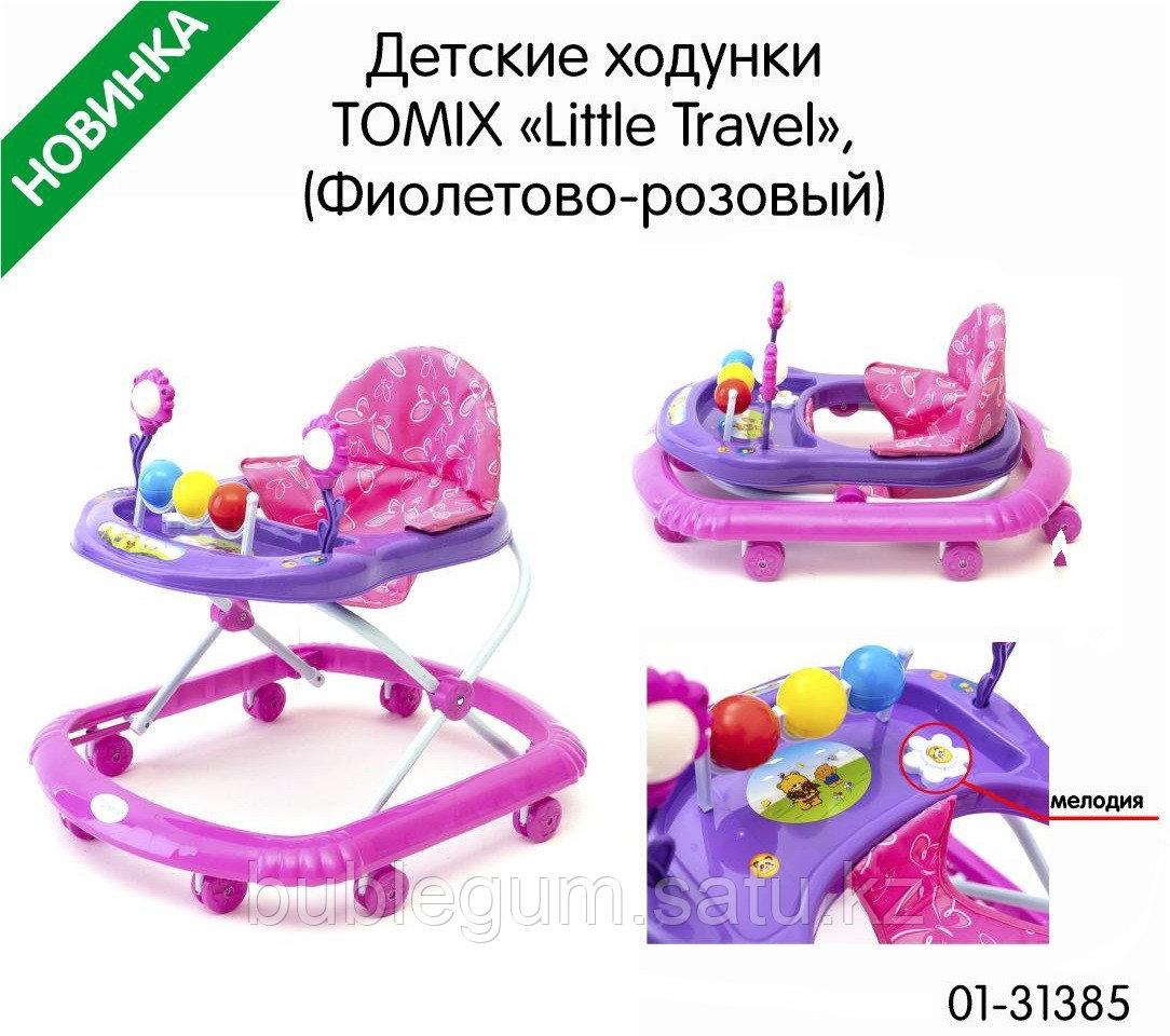"Детские ходунки TOMIX ""Little Travel"""