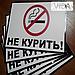 Таблички безопасности, фото 2