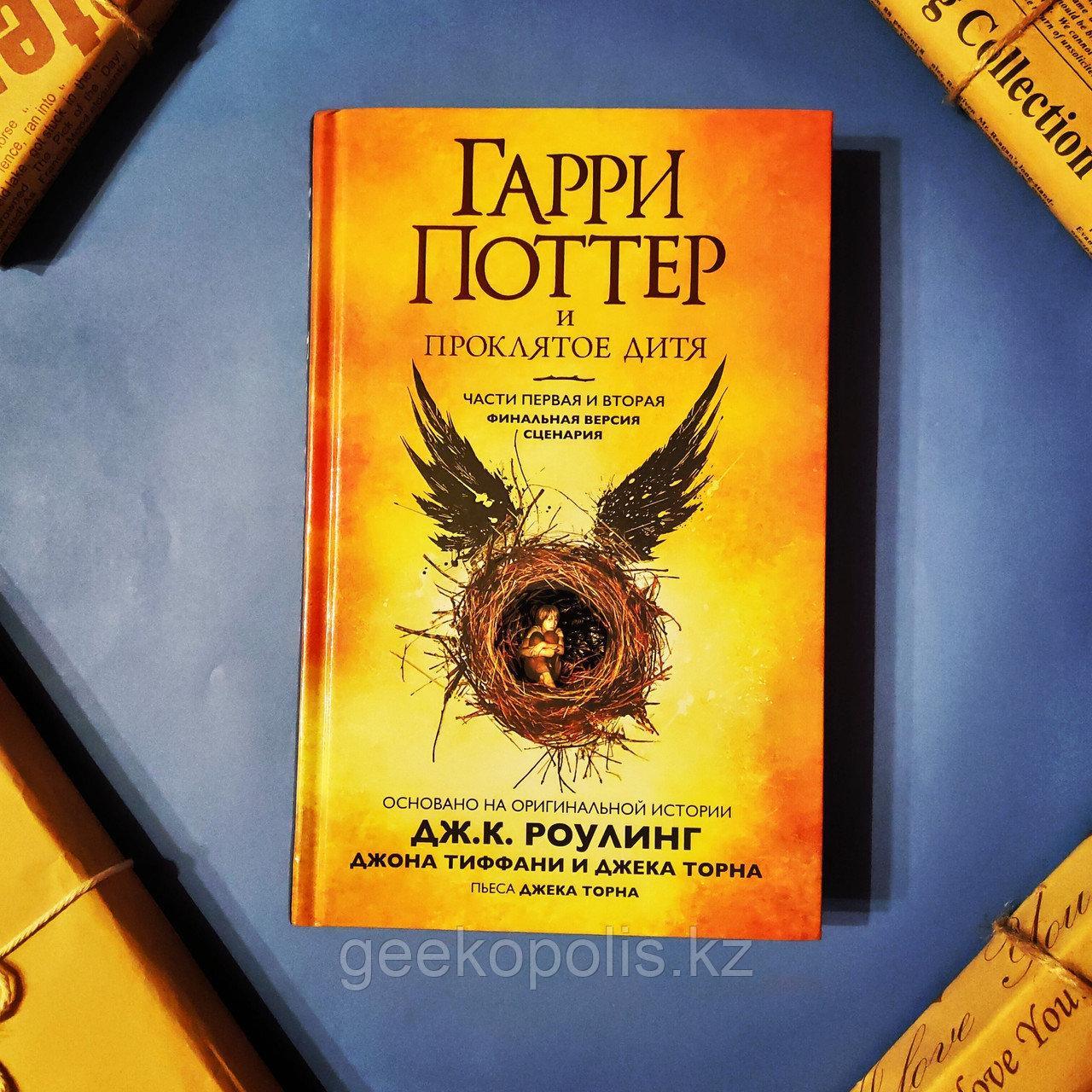 """Книга """"Гарри Поттер и проклятое дитя"""", Джоан Роулинг, Твердый переплет - фото 2"""
