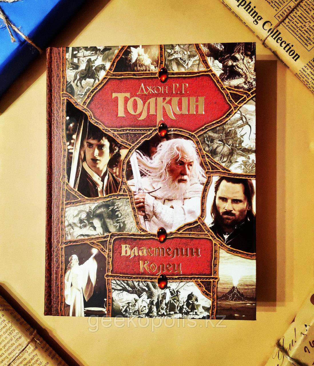 """Книга """"Властелин колец"""", Трилогия, Джон Толкин, Твердый переплет - фото 2"""