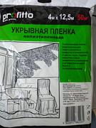 Пленка укрывная 4*12,5 м, 8мкм, 30 шт