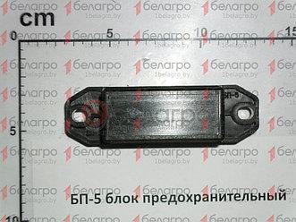 БП-5 Блок МТЗ предохранительный, (А)