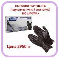 Перчатки CPE черные из термопластичного эластомер, 100 шт/упак