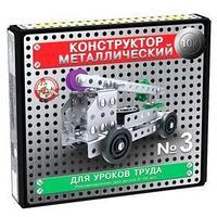 Конструктор металлический '10К' для уроков труда 3, 146 деталей